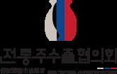 韩国传统酒出口协议会
