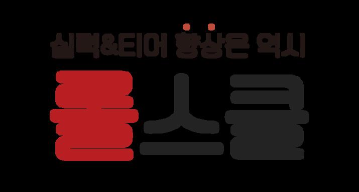 롤듀오 롤강의 사이트 | NO.1 명문업체 롤스쿨 | 7년 경력