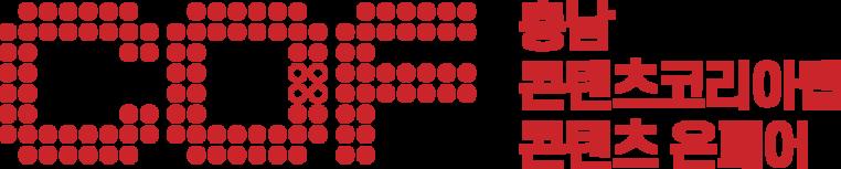 콘텐츠 온페어 전시회