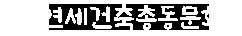 연세대학교 건축공학과 동문회