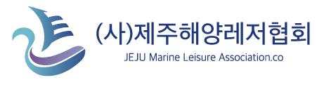 (사) 제주해양레저협회