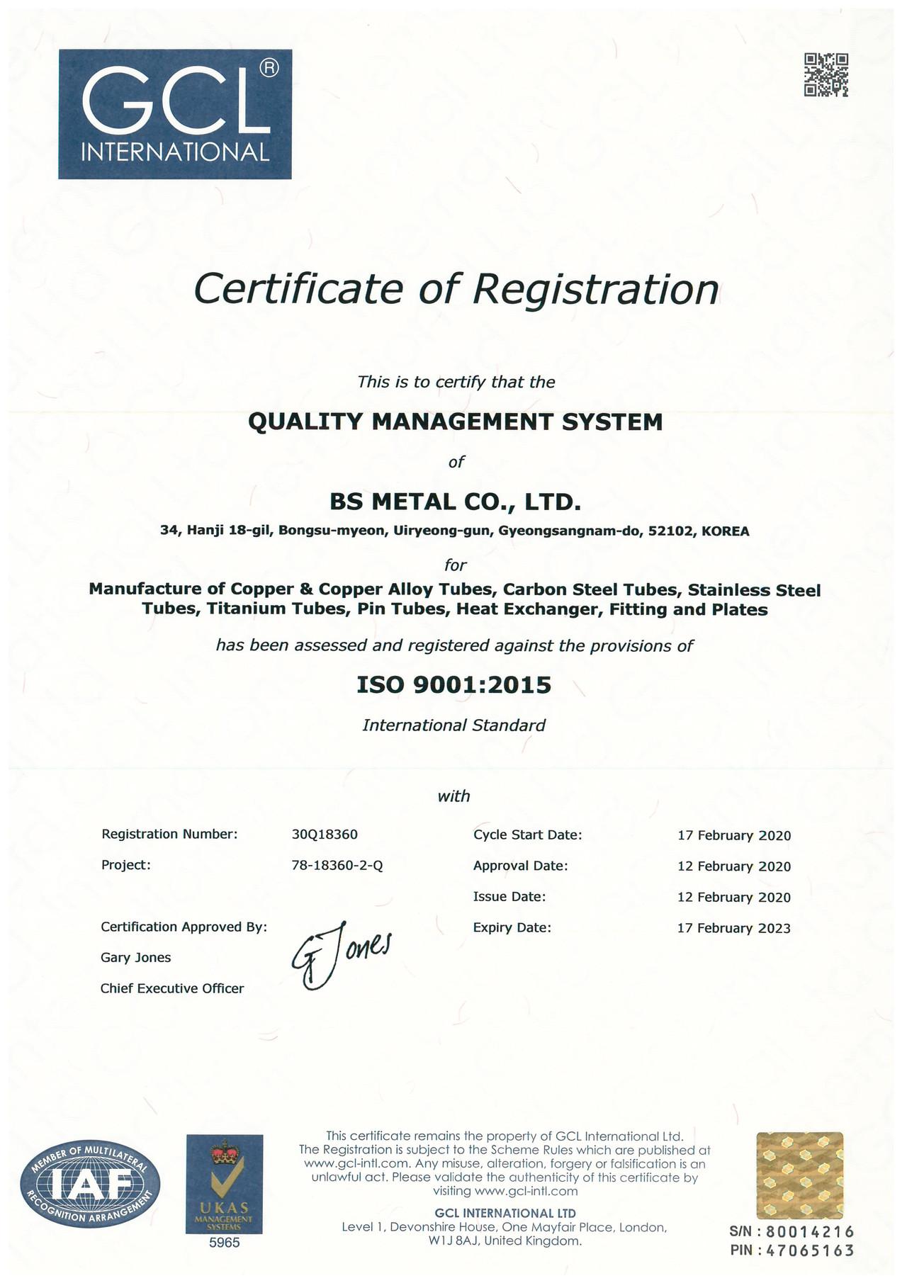 ISO9001 영문