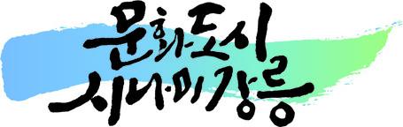 문화도시 시나미 강릉