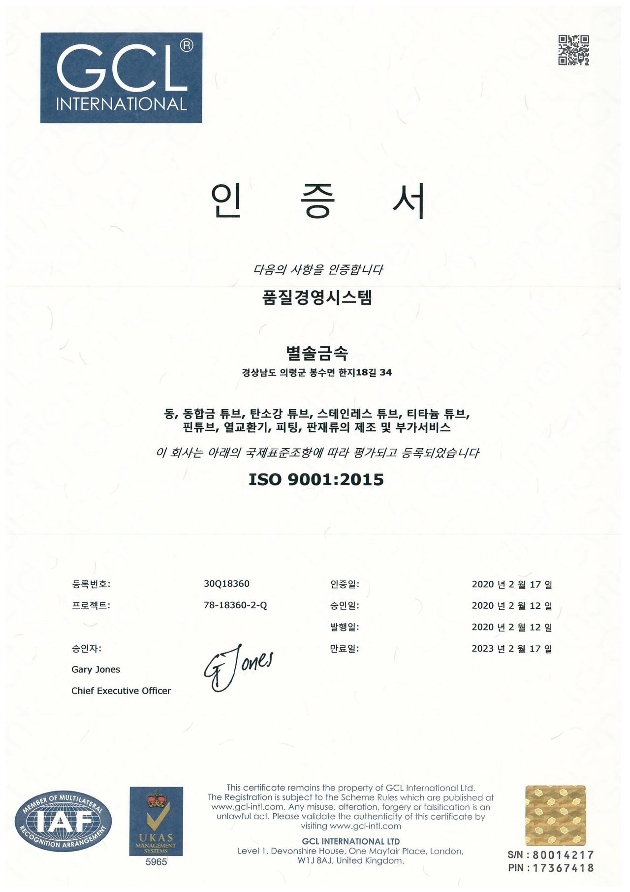 ISO9001 한글