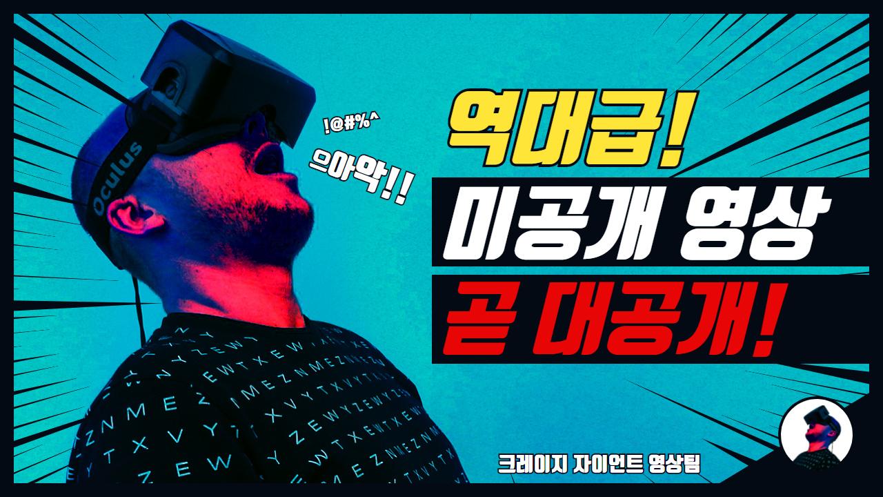 미공개 영상 곧 대공개