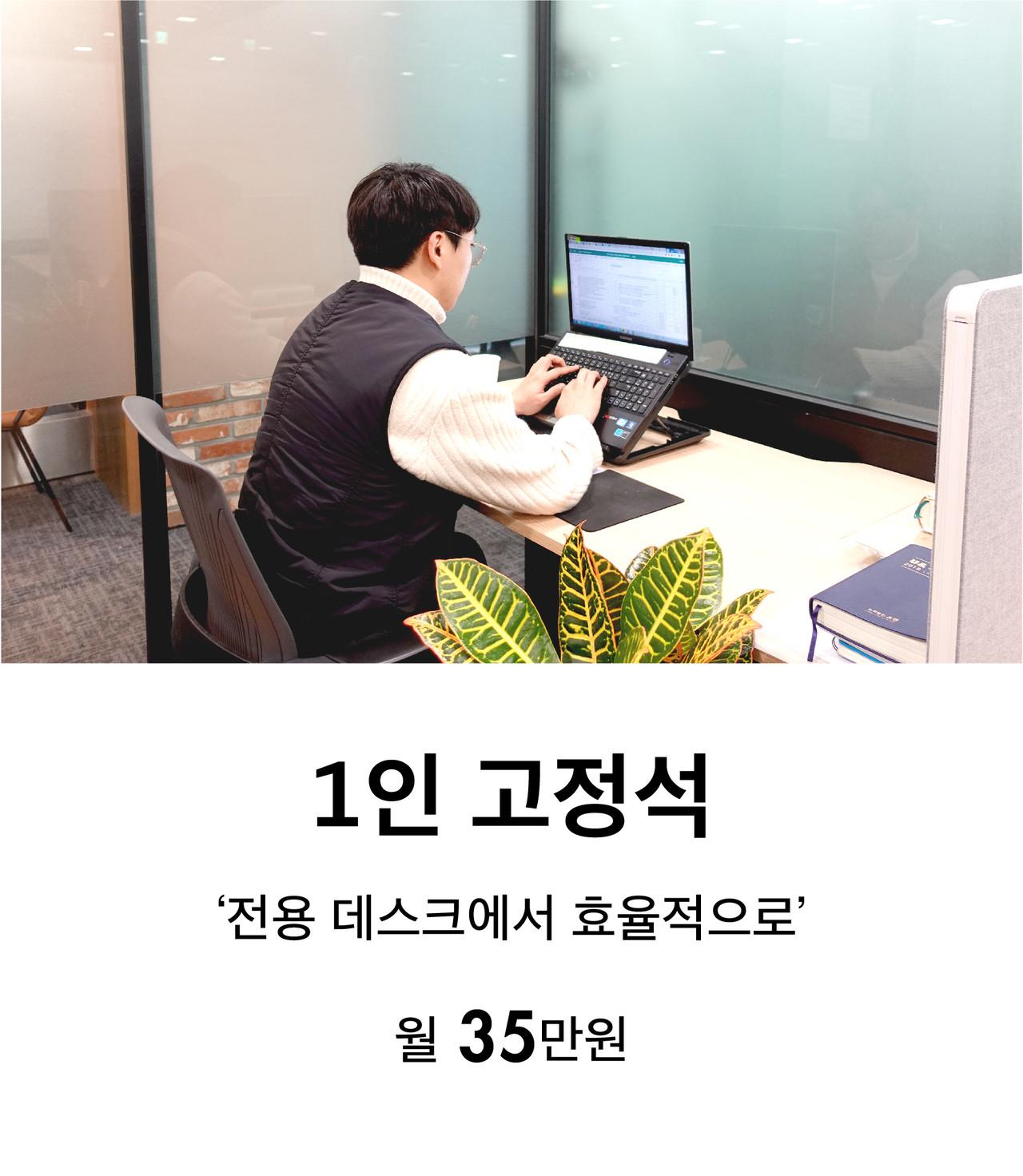 넥스트데이 멤버십 - 1인 고정석