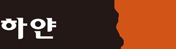 하얀햇살 영문