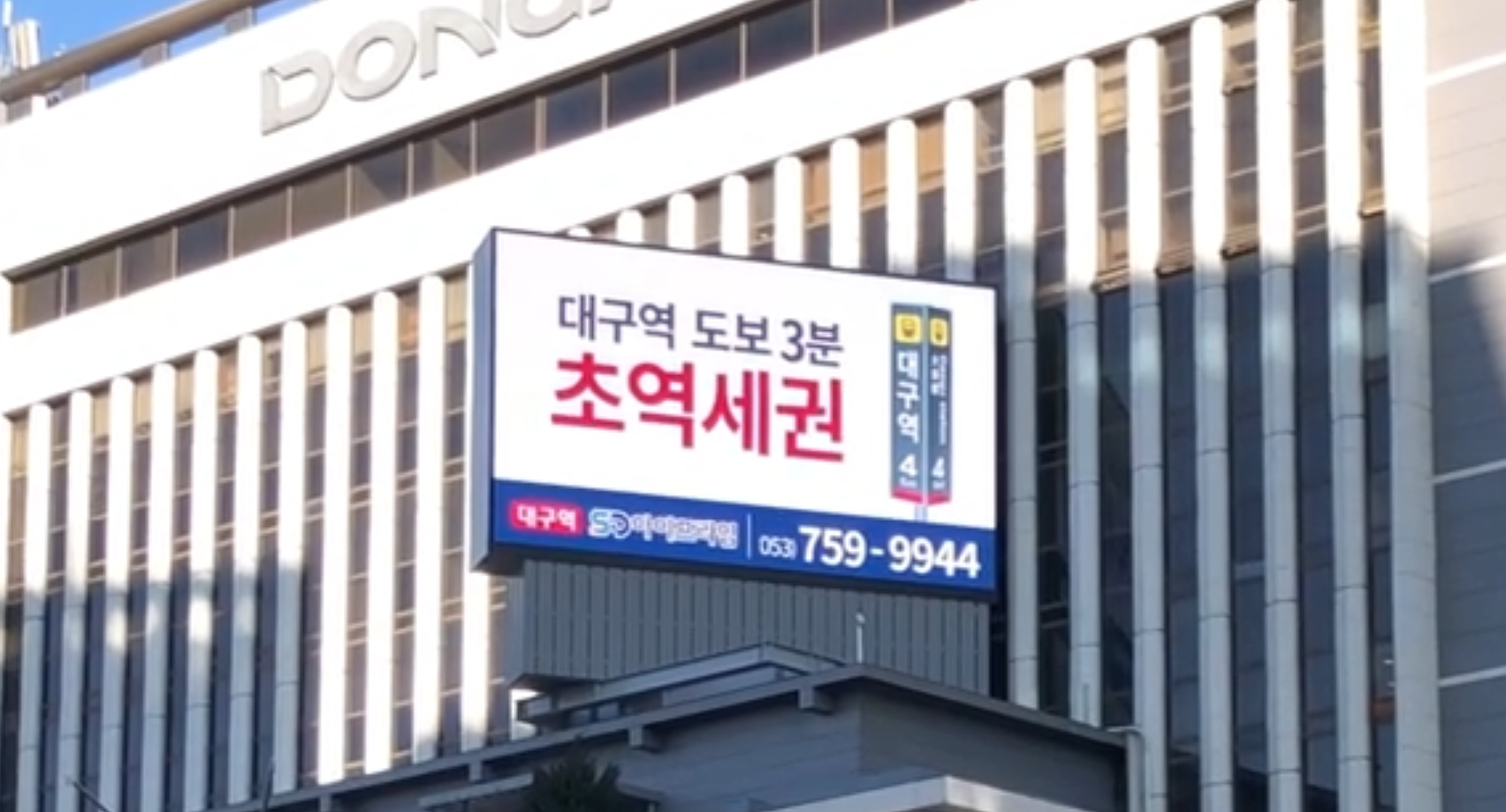 LED전광판 광고