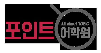 광주토익학원 포인트어학원