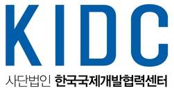(사)한국국제개발협력센터