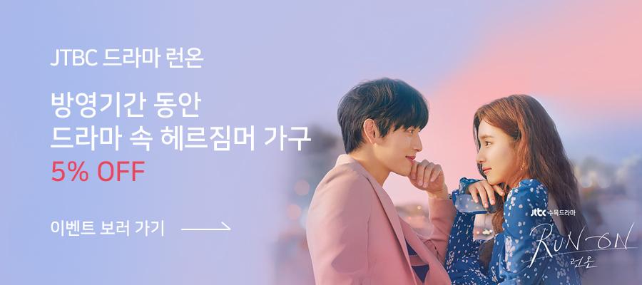 JTBC 수목 드라마 런온 임시완 신세경 주연의 드라마. 드라마 속 헤르짐머 가구 주문하시면 방영기간 동안 5% 할인해드립니다.