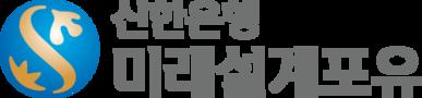 신한은행 미래설계포유