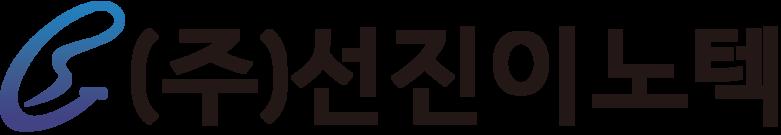 선진이노텍