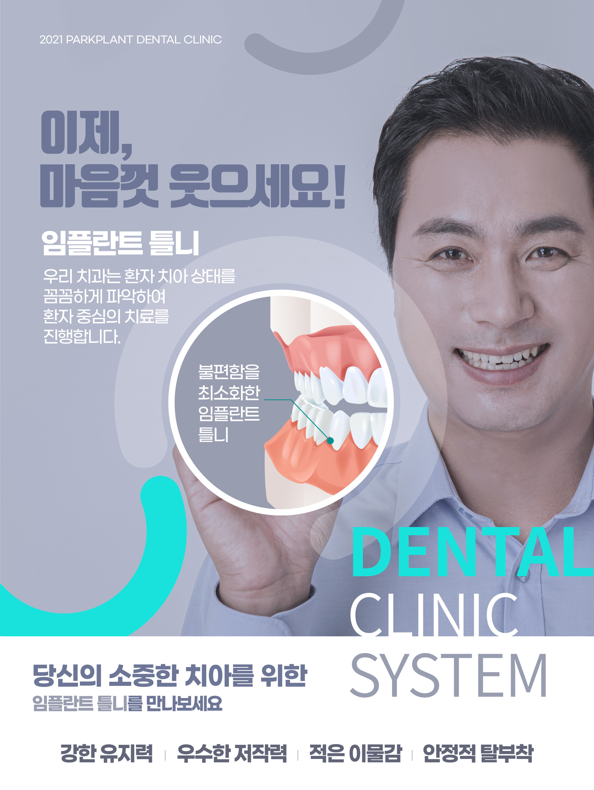 DENTAL CLINIC SYSTEM