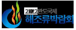 2022완도국제해조류박람회