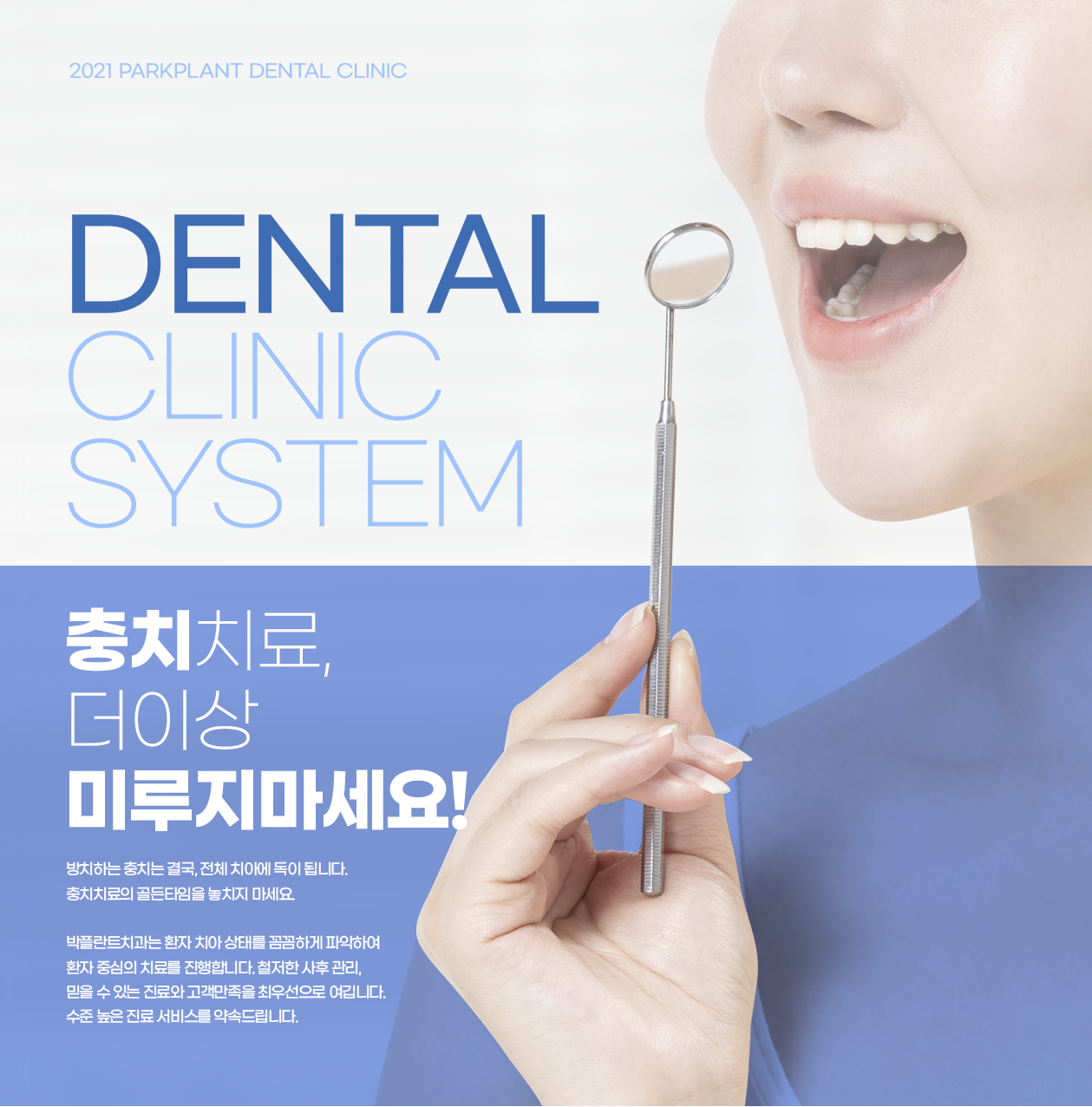 DENTAL CLINIC SYSTEM