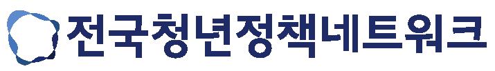 전국청년정책네트워크