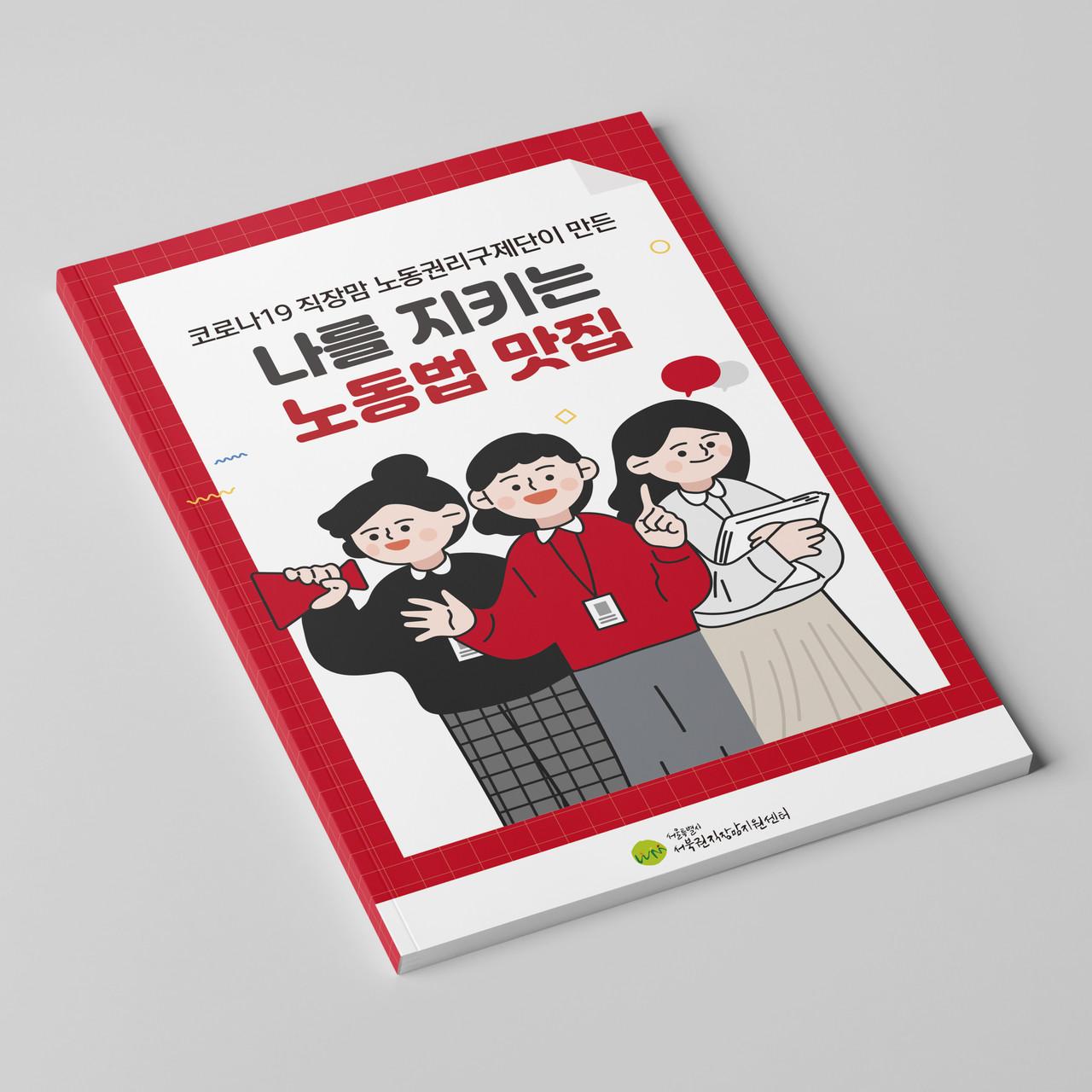 나를 지키는 노동법 맛집 - 서울특별시 서북권직장맘센터