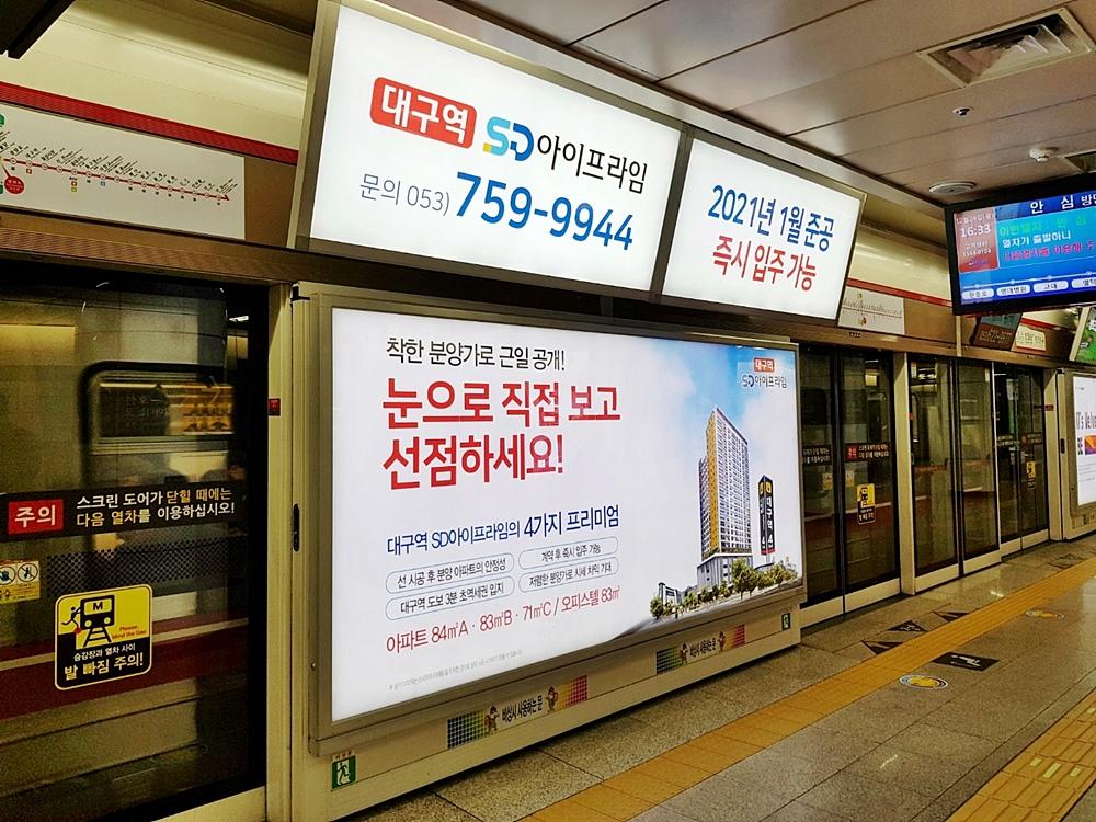 지하철스크린도어 광고