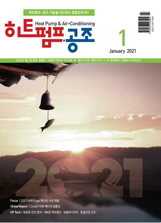 월간 히트펌프공조 2021년 1월호