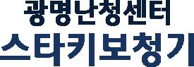 스타키보청기 광명난청센터