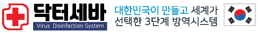 바이러스 방역소독은 닥터세바