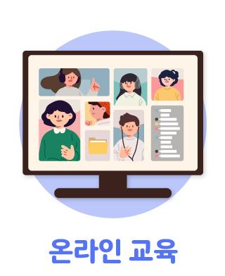 신명나는문화학교의 온라인 교육