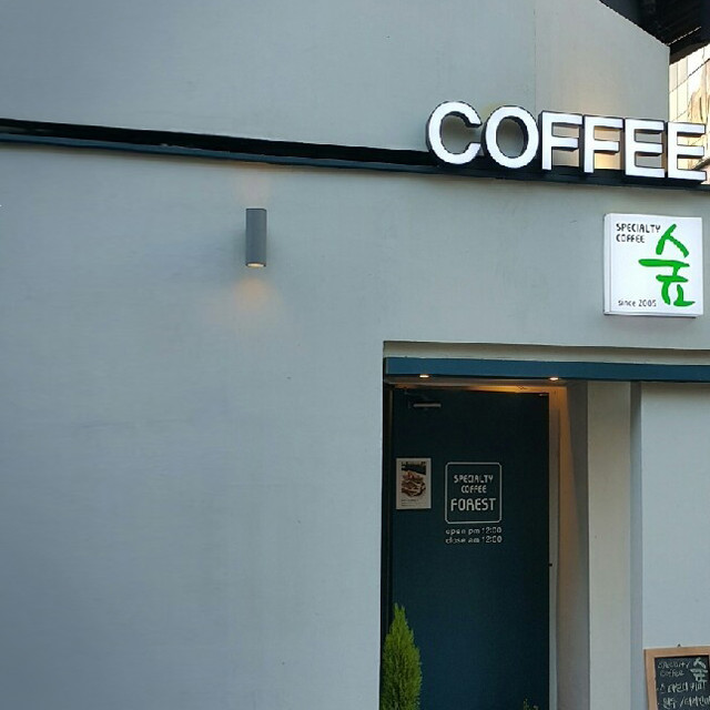 대구 카페숲