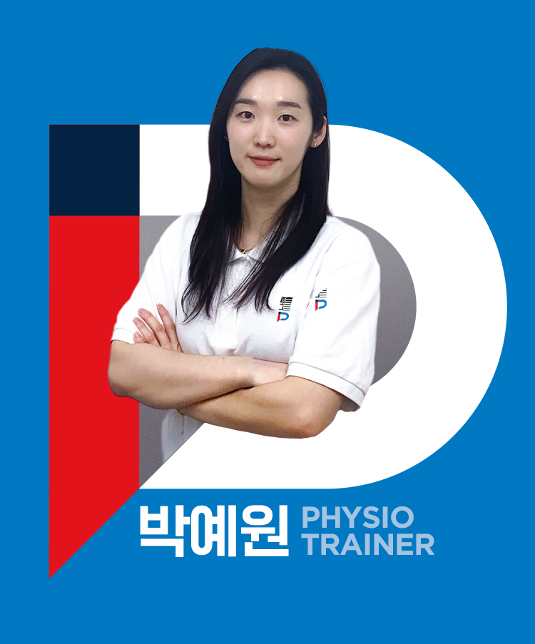 퍼포먼스피지오 박예원 피지오 트레이너 프로필 사진 - 모바일