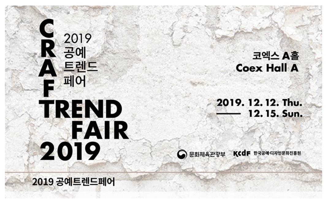 Craft trend fair   2019.12