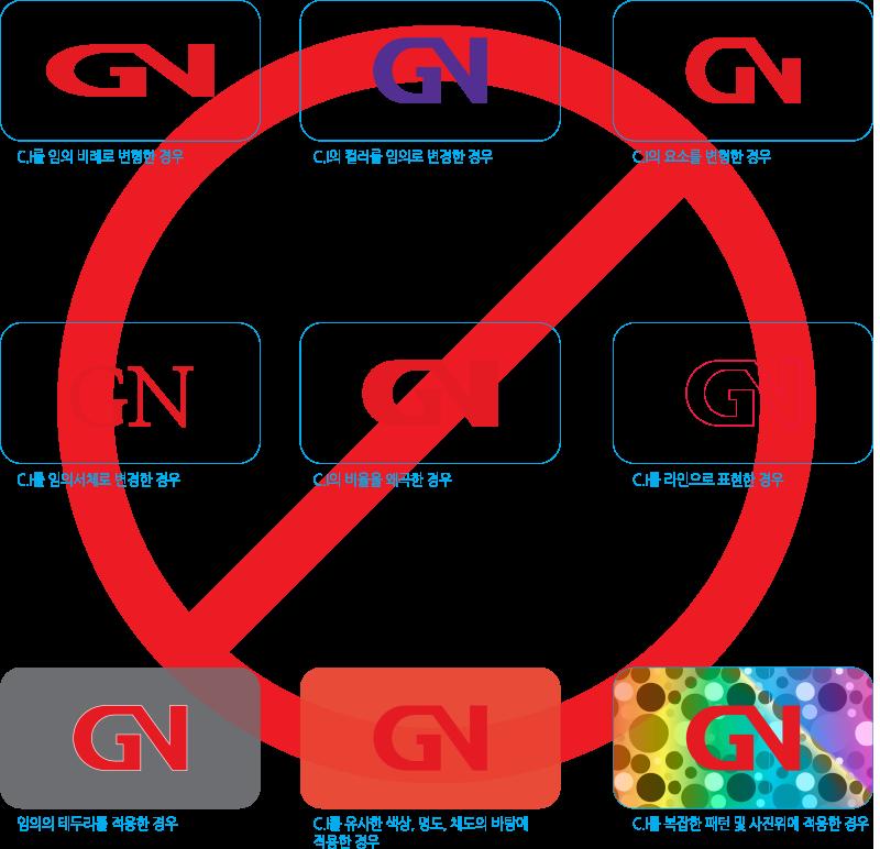 """<h1 style=""""font-size:20px;"""">사용 금지 규정</h1><br>GN C.I의 기본 요소의 형태를 임의로 바꿀 경우 본래의 이미지가 손상되므로 반드시 표준형태를 사용해야 한다. 본 항의 예시는 색상을 잘못 사용한 경우나 임의로 형태를 변경한 경우, 다른 그래픽요소들이 이미지를 손상시킨 경우이다. 이러한 적용은 시각적 인지도를 낮추고, 이미지의 혼란을 초래하므로 이와 비슷한 어떤 방법도 사용해서는 안되며 만일 사용 가능성에 대한 의문점이 발생할 경우에는 담당부서에 문의하여 이미지가 변형되지 않도록 한다."""