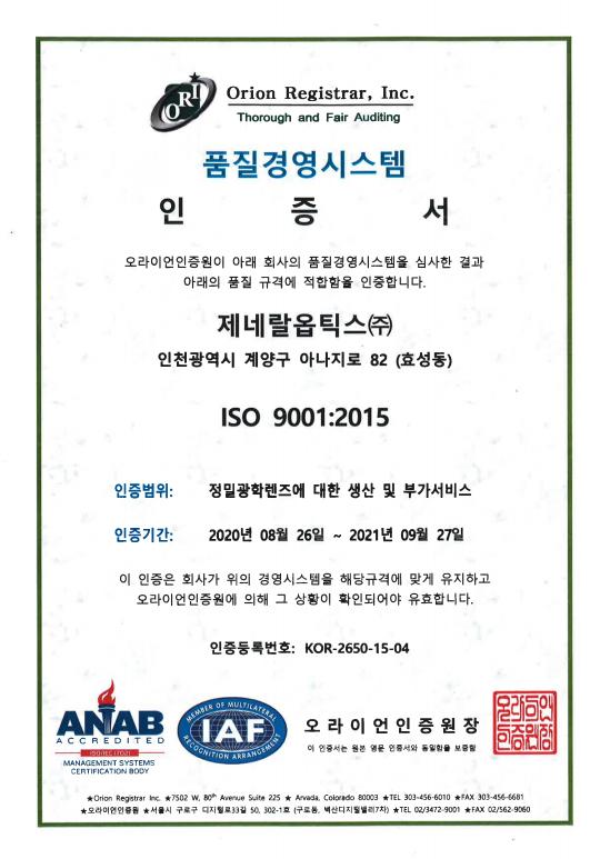 품질경영시스템 인증서 ISO 9001