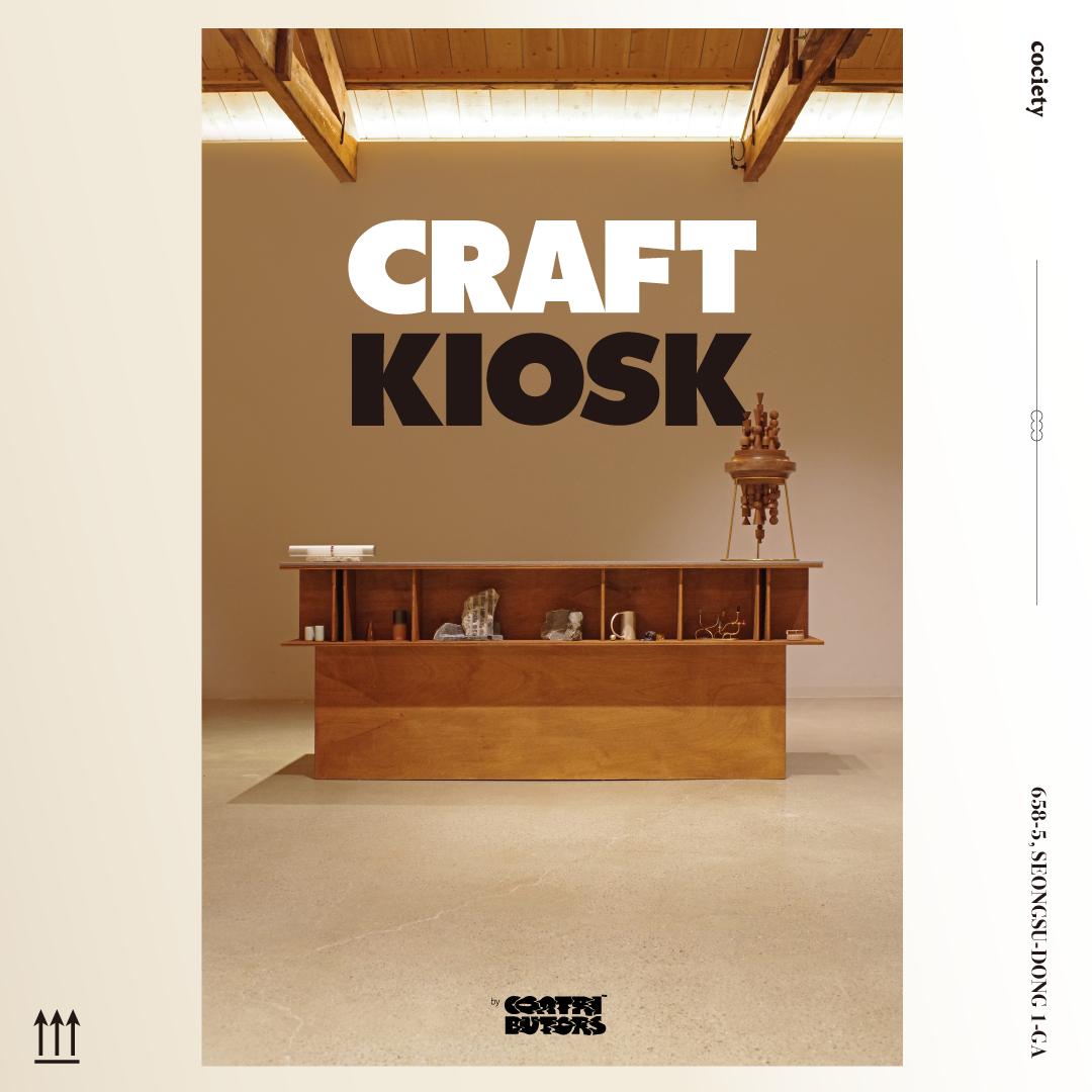 CRAFT KIOSK   2020.9