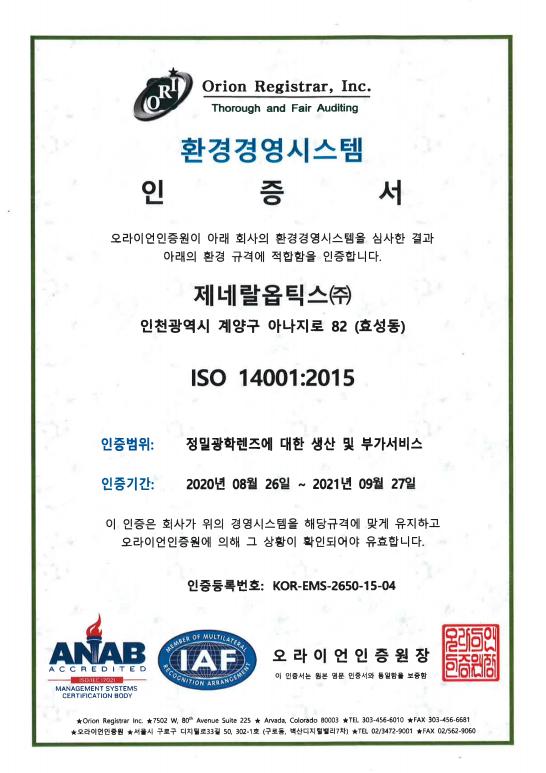 품질경영시스템 인증서 ISO 14001
