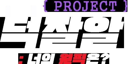2021 서울 코믹콘 덕잘알 프로젝트