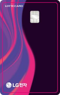 LG스페셜 롯데카드 정수기렌탈카드 렌탈할인카드 렌탈제휴카드 lg케어솔루션신용카드 할인카드