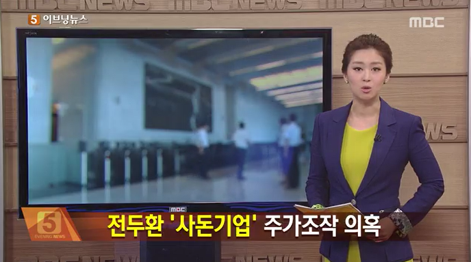전두환 사돈기업 주가조작 사건