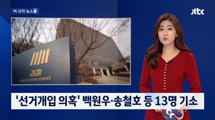 울산 하명수사/선거개입 사건