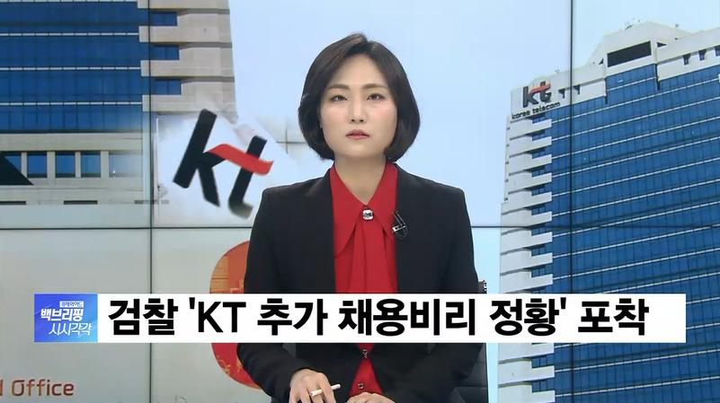 KT 채용비리 사건