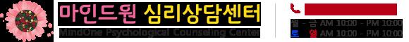 마인드원 심리상담센터