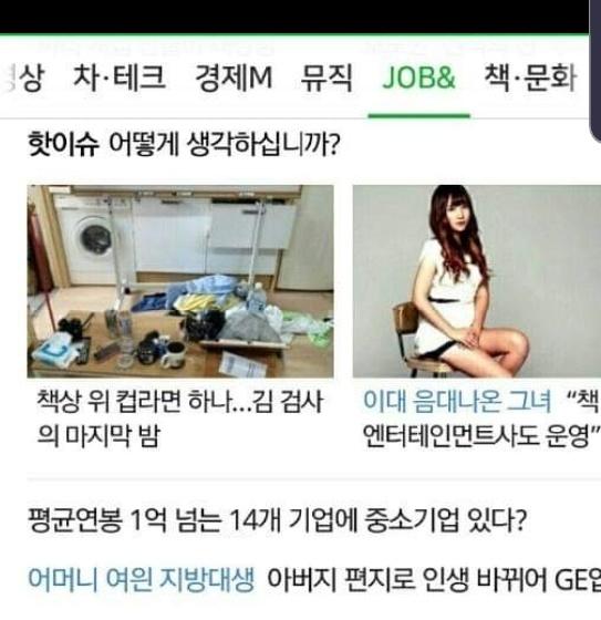 2016년 책집필이후의 인터뷰기사링크