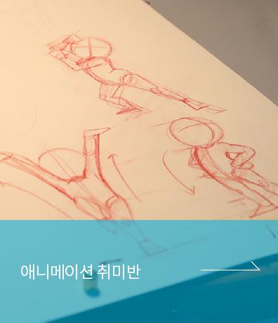 ssoa 서울애니메이션스쿨 애니메이션 중급반