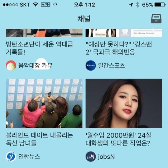 2017년 24살 카카오톡과 네이버메인에서의 이슈화