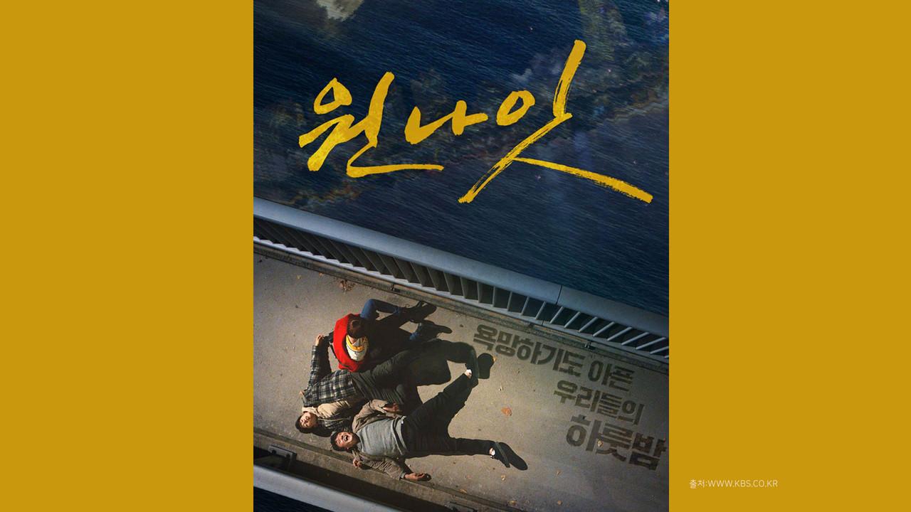 2020 KBS 드라마 스페셜 <원나잇>