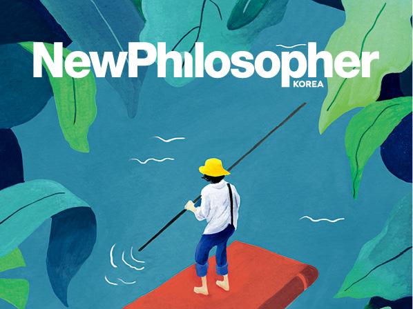 '일상을 철학하다' 《뉴필로소퍼》