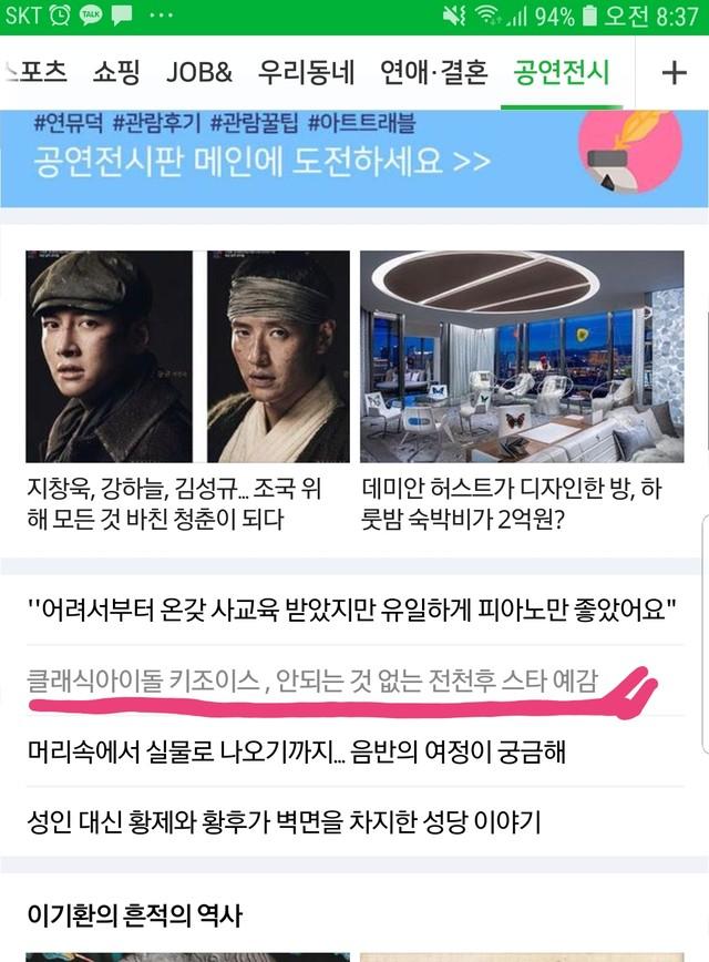 2019년 연주팀 키조이스 결성관련기사 링크