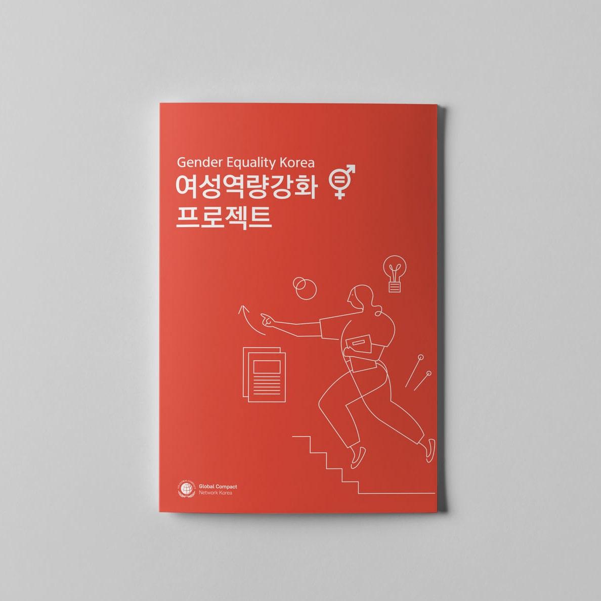 여성역량강화 프로젝트 브로슈어 디자인 시안 - 유엔글로벌콤팩트