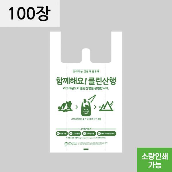 클린산행 손잡이 봉투 30(M7) x 50 [산행] 100장  생분해봉투 친환경위생백 자연분해(RE)