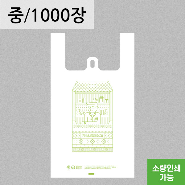 약국봉투 흰색 손잡이 봉투 25(M5) x 50 [중] 1000장  생분해봉투 친환경비닐 자연분해(RE)
