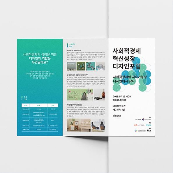 사회적경제 혁신성장 디자인 포럼 리플렛 디자인 시안 - 엠와이소셜컴퍼니